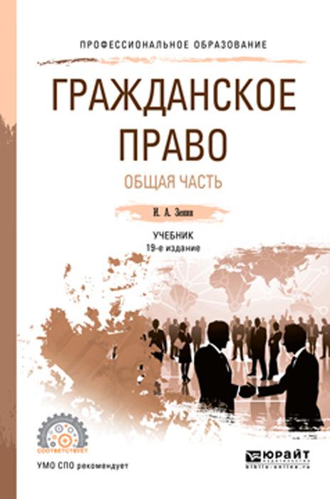 И. А. Зенин Гражданское право. Общая часть. Учебник для СПО зенин и гражданское право общая часть учебник