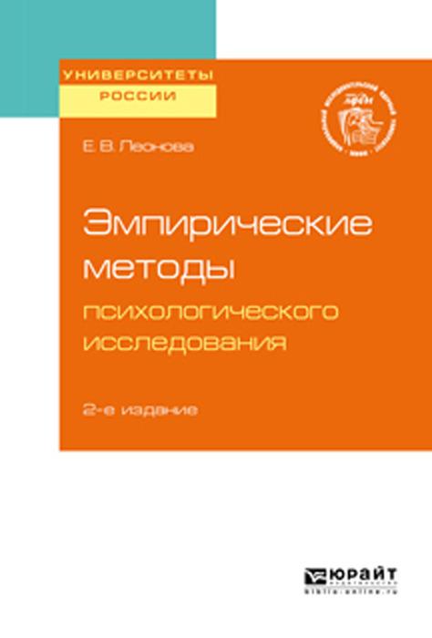 Леонова Е. В. Эмпирические методы психологического исследования. Учебное пособие для бакалавриата, специалитета и магистратуры