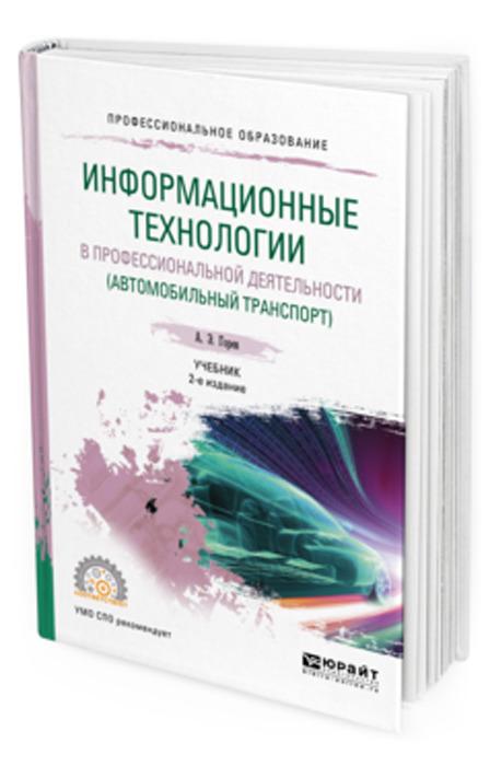 Горев А. Э. Информационные технологии в профессиональной деятельности (автомобильный транспорт). Учебник для СПО