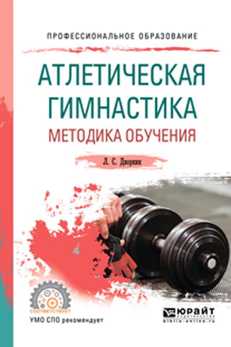 Л. С. Дворкин Атлетическая гимнастика. Методика обучения. Учебное пособие для СПО