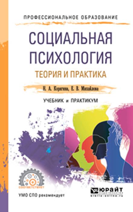 Корягина Н. А., Михайлова Е. В. Социальная психология. Теория и практика. Учебник и практикум для СПО