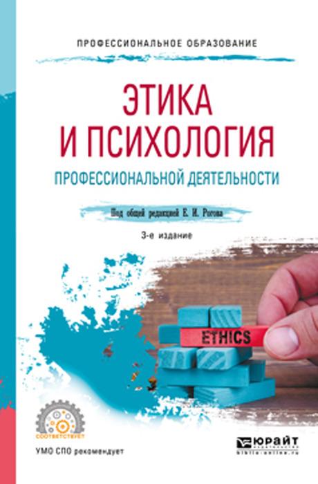 Рогов Е. И. [и др.] Этика и психология профессиональной деятельности. Учебное пособие для СПО