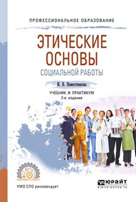 Наместникова И. В. Этические основы социальной работы. Учебник и практикум для СПО евгений зараменских основы бизнес информатики учебник и практикум