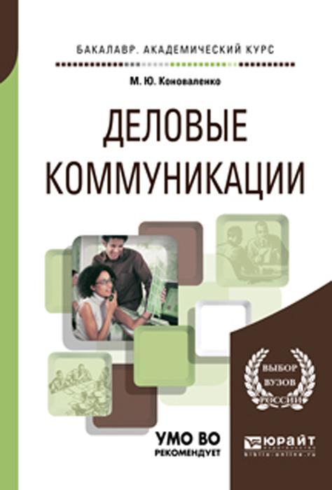 М. Ю. Коноваленко Деловые коммуникации. Учебник и практикум для академического бакалавриата