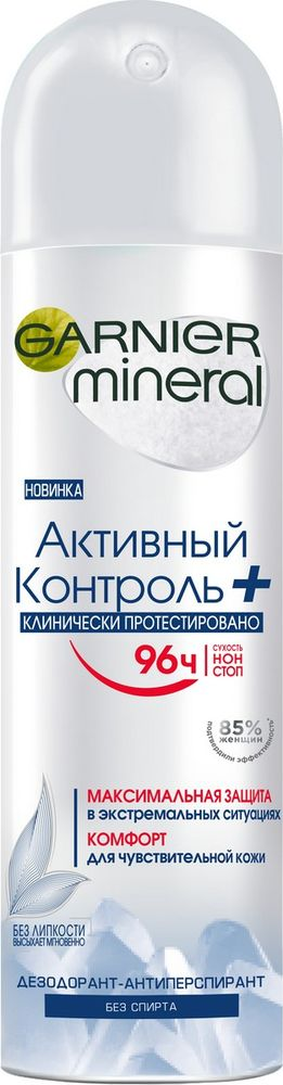 Спрей-дезодорант женский Garnier Mineral Активный контроль, защита 96 часов, 150 мл garnier роликовый дезодорант mineral активный контроль 50 мл