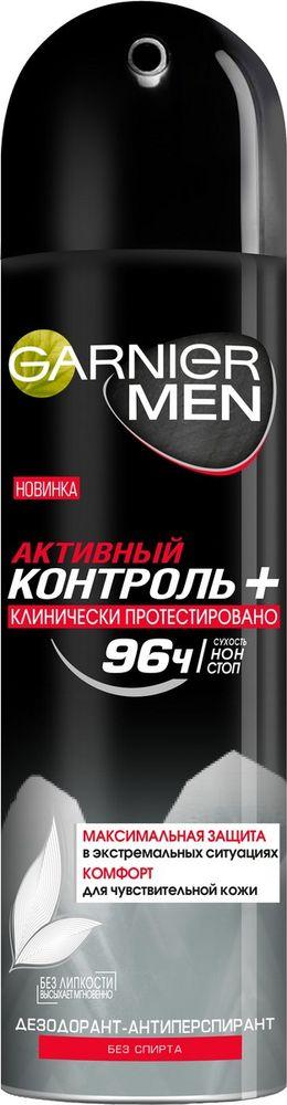 Спрей-дезодорант мужской Garnier Men Expert Активный контроль, защита 96 часов, 150 мл garnier дезодорант антиперспирант спрей mineral экстрим защита 72 часа мужской 150 мл