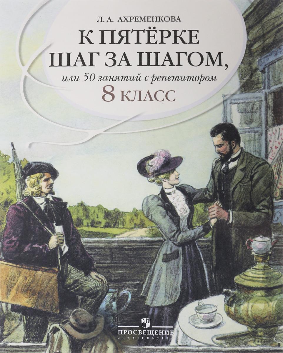 Русский язык. К пятерке шаг за шагом, или 50 занятий с репетитором. 8 класс
