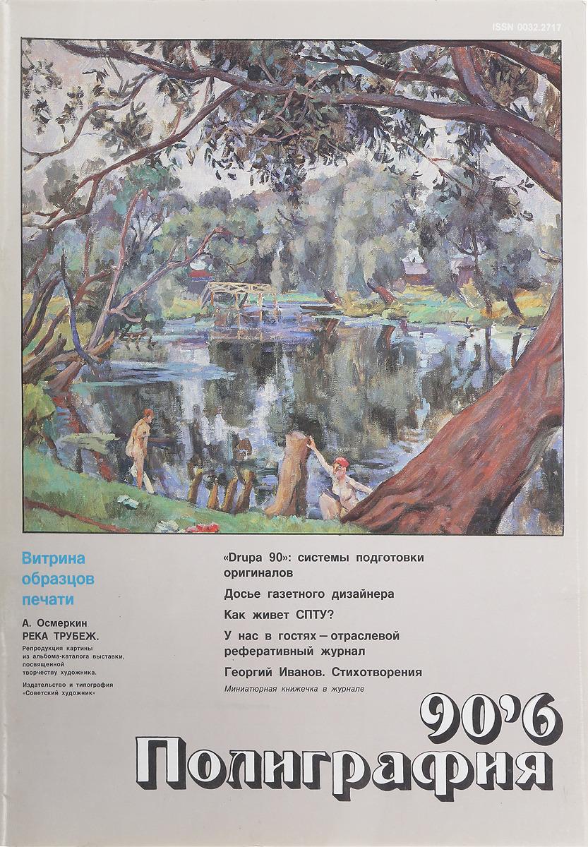 Журнал Полиграфия №6, 1990 журнал полиграфия 7 1990