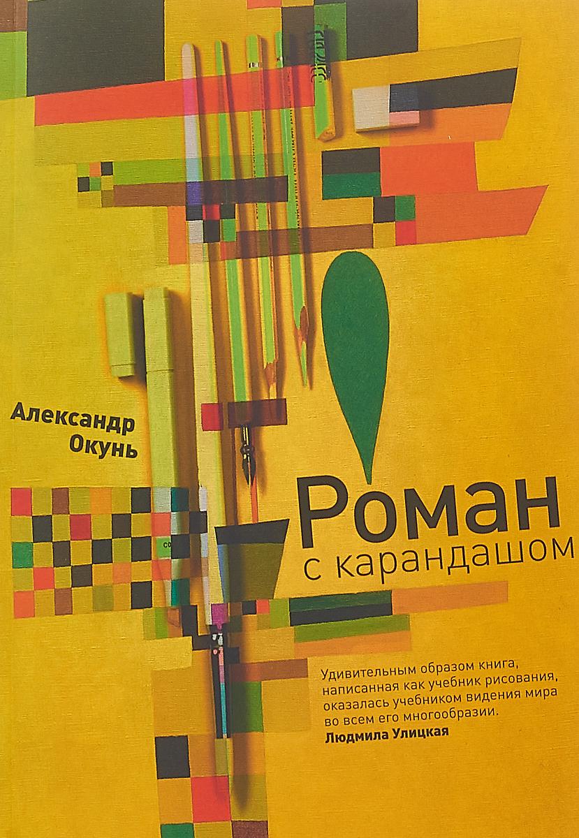 Александр Окунь Роман с карандашом