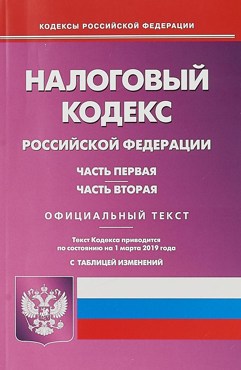 Налоговый кодекс РФ. Часть 1 и 2 (по состоянию на 01.03.2019)