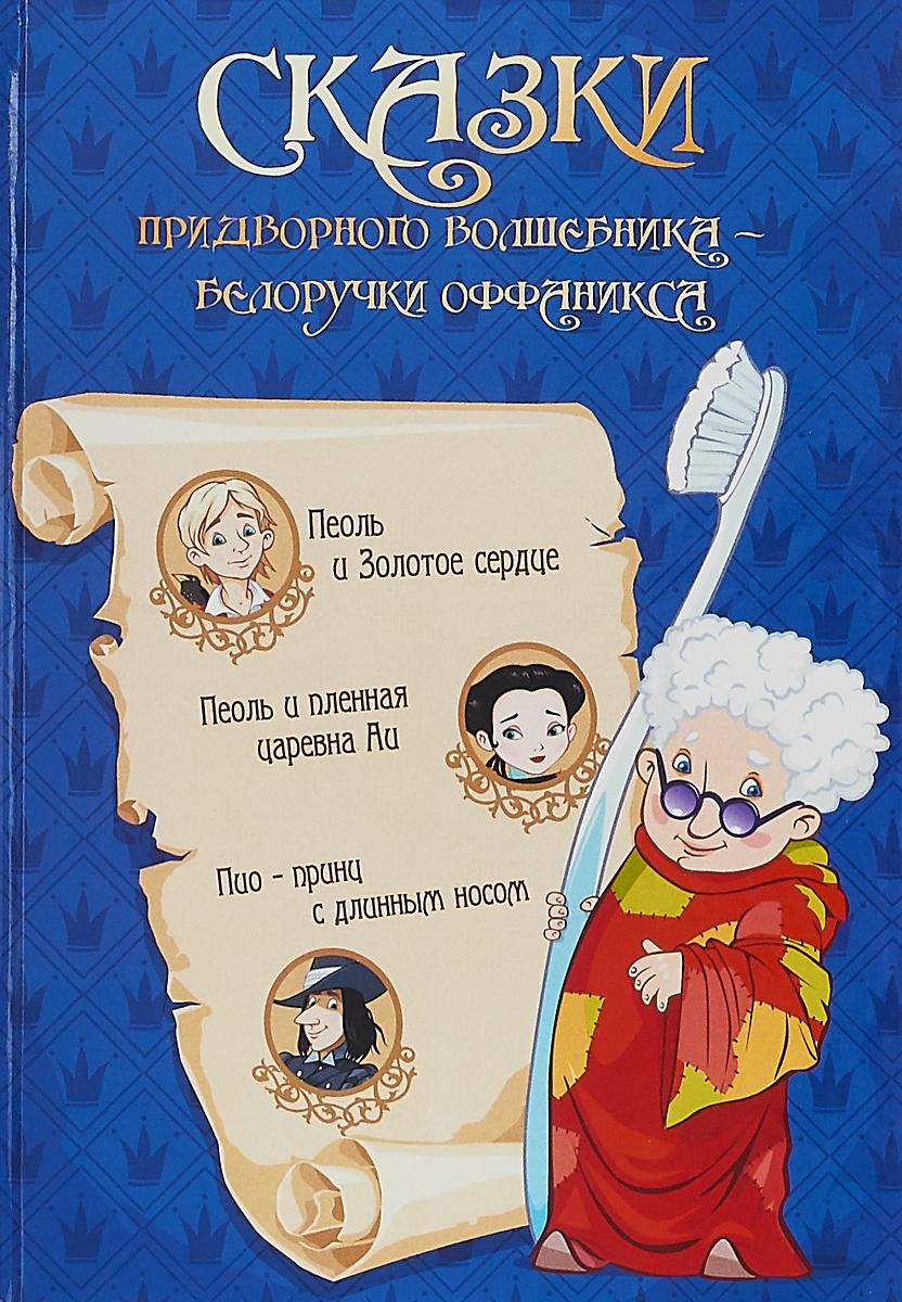 Сказка придворного волшебника Белоручки Оффаникса
