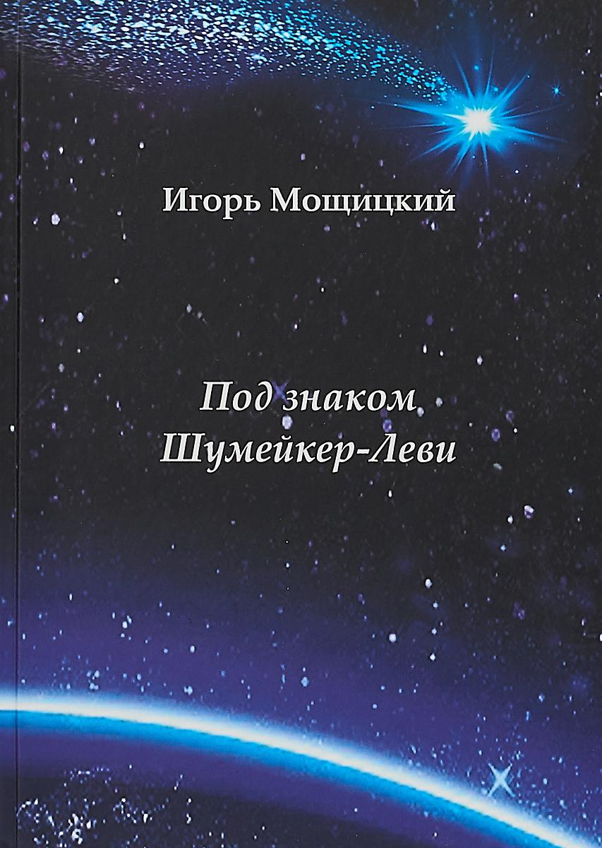 И. Мощицкий Под знаком Шумейкер-Леви. Проза. Драматургия