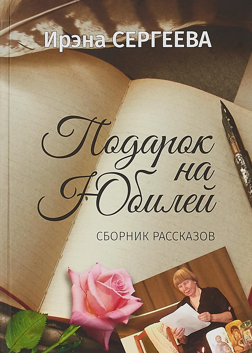 Подарок на юбилей   Сергеева Ирэна Андреевна