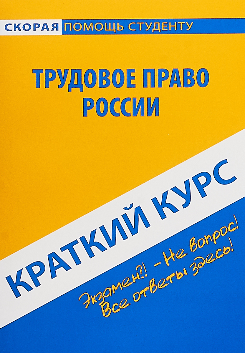 Краткий курс по трудовому праву России. Учебное пособие