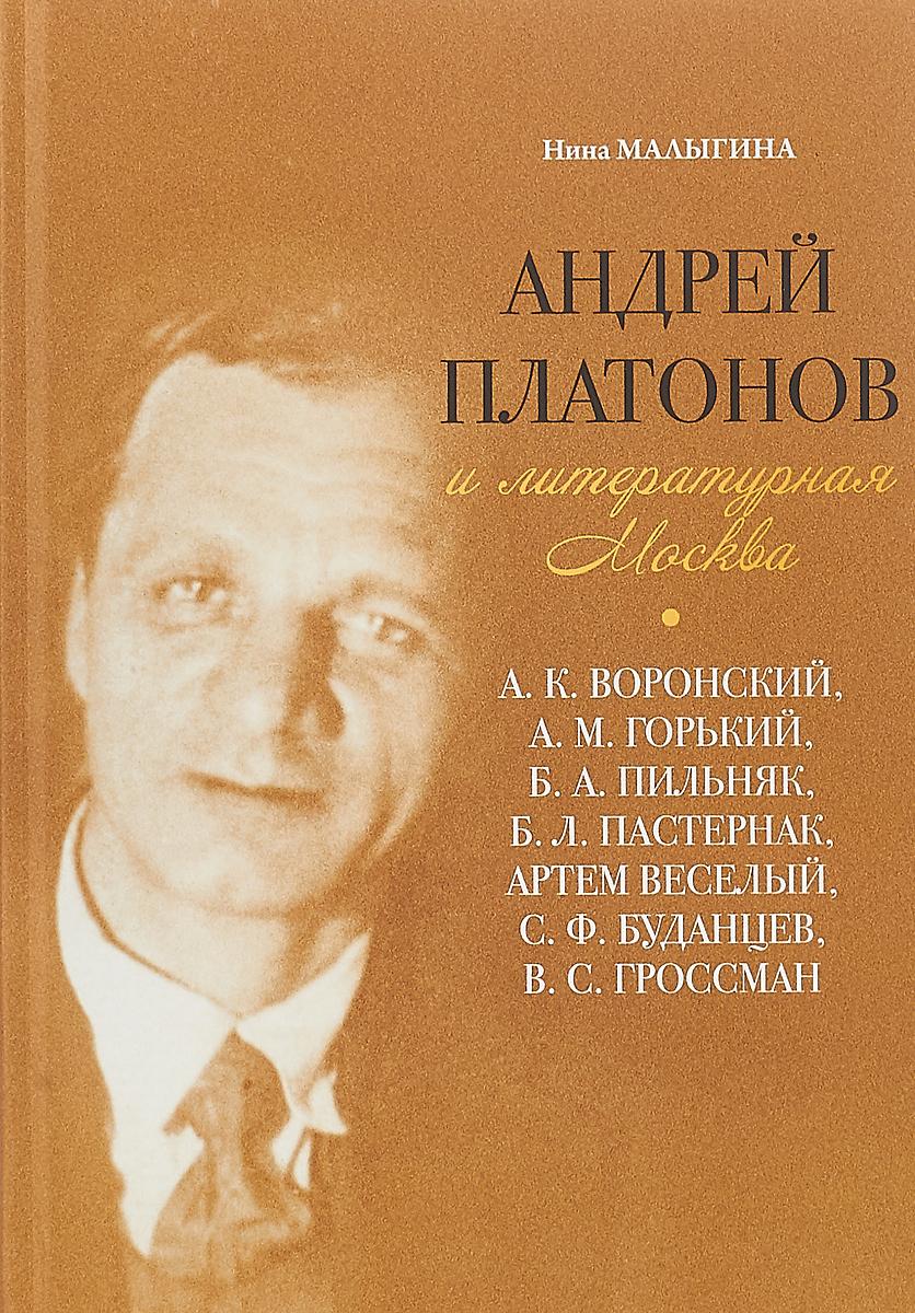 Н. Малыгина Андрей Платонов и литературная Москва