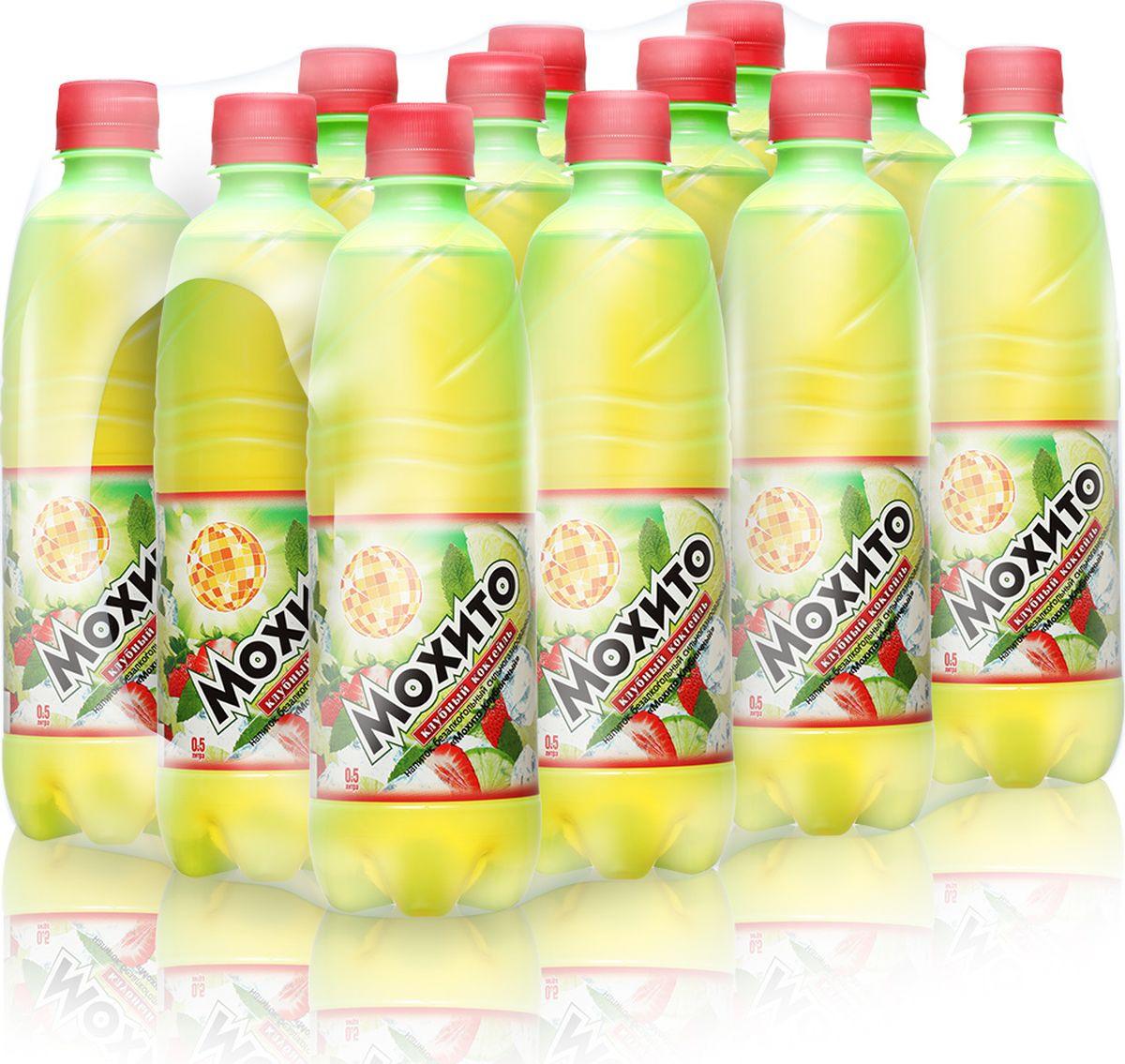 купить Газированный напиток Fonte Мохито клубничный, 12 шт по 500 мл онлайн