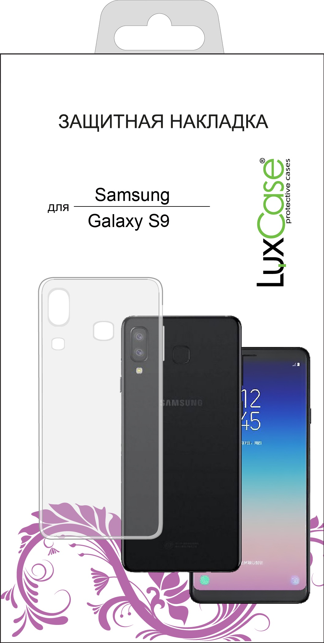 Чехол Samsung Galaxy S9 силиконовый прозрачный