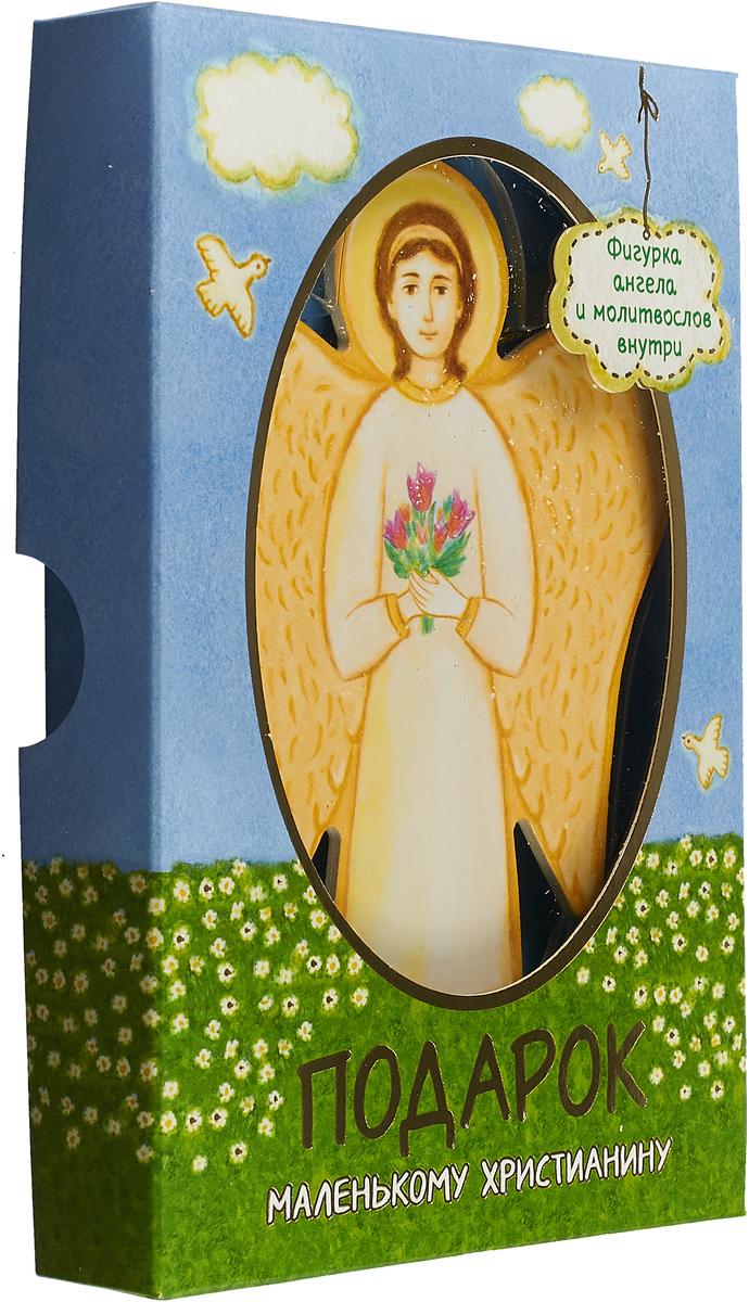 Подарок маленькому христианину (Фигурка ангела и молитвослов)