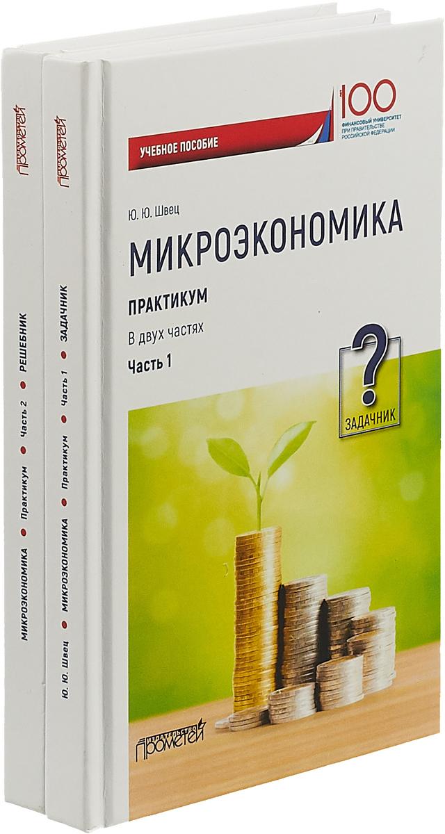 Ю. Ю. Швец Микроэкономика. Практикум. Учебное пособие. В 2 частях (комплект)