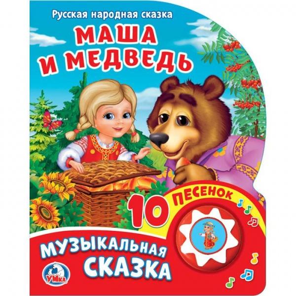 Маша и медведь. (1 кнопка 10 пеcенок). Умка. книжка умка маша и медведь мамы и детишки 10 звуковых кнопок