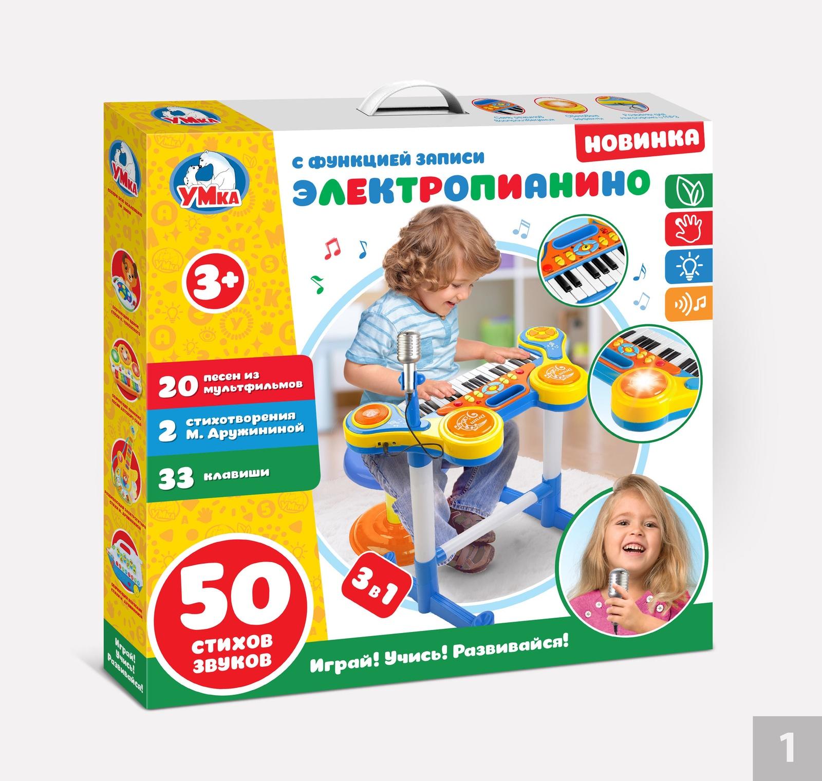 Музыкальная игрушка Умка 267935, 267935 белый, желтый, синий детский музыкальный инструмент умка пианино стихи м дружининой 20 песен b1084060 r