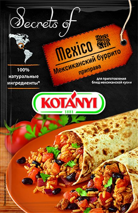 Мексиканский буррито Kotanyi, 20 г kotanyi для блюд вок 320 г