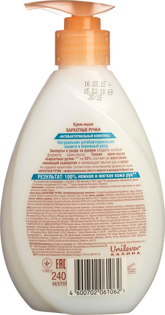 Крем-мыло Бархатные Ручки Антибактериальный комплекс, 240 мл бархатные ручки крем мыло нежность лепестков 240мл