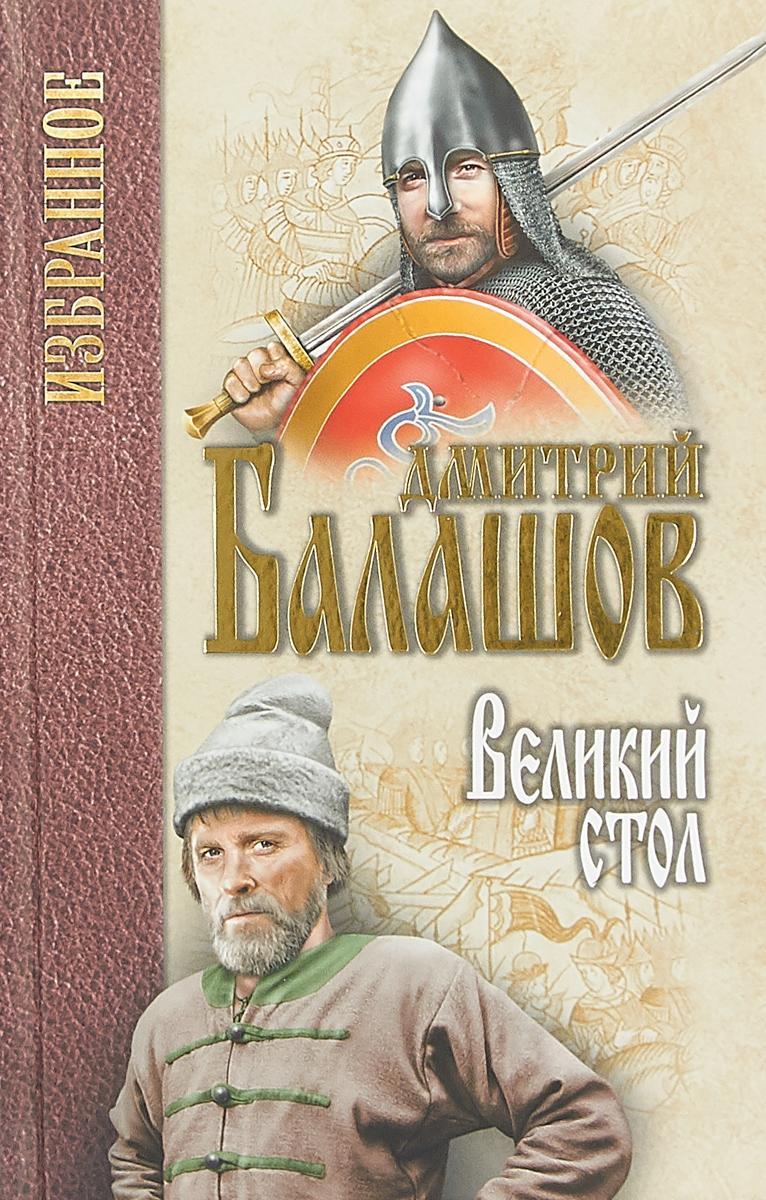 Дмитрий Балашов Великий стол