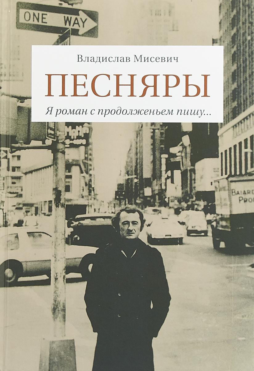 """Владислав Мисевич """"Песняры"""". Я роман с продолженьем пишу..."""