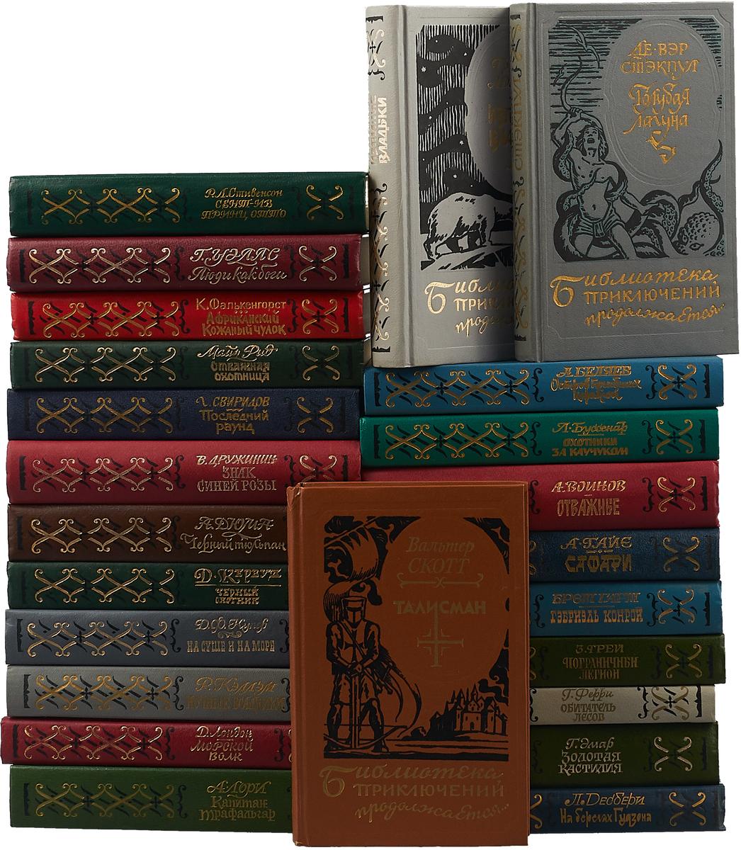 Серия Библиотека приключений продолжается (комплект из 24 книг) серия мир приключений комплект из 5 книг