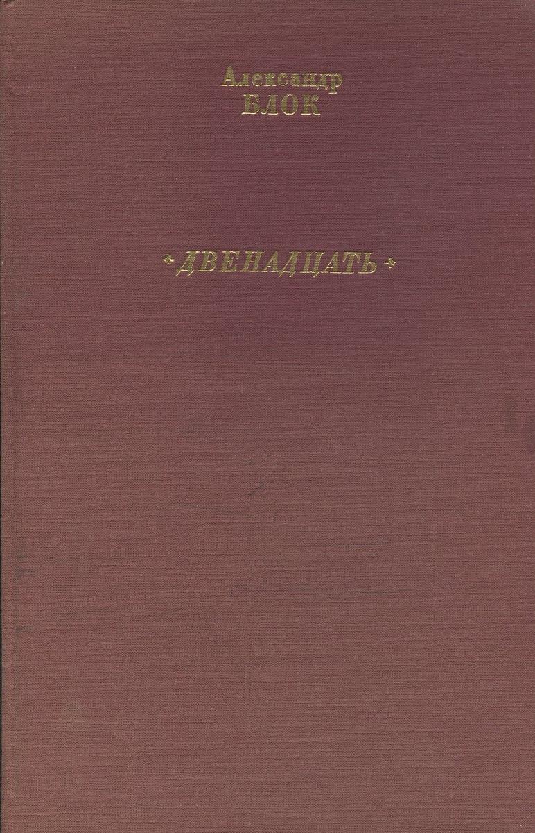 Александр Блок Двенадцать александр никишин русский мех подарочное издание