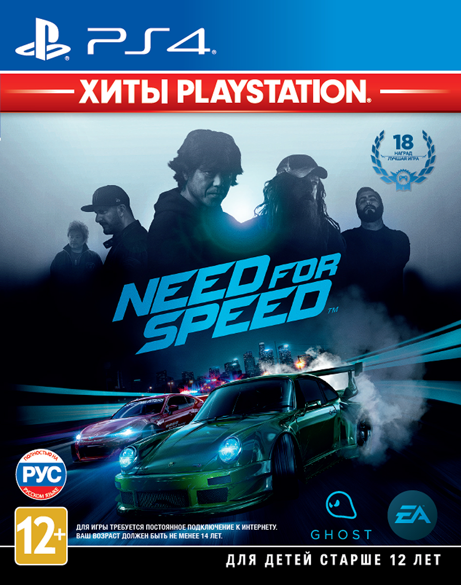 Игра Need for Speed: Хиты PlayStation для PS4 Sony