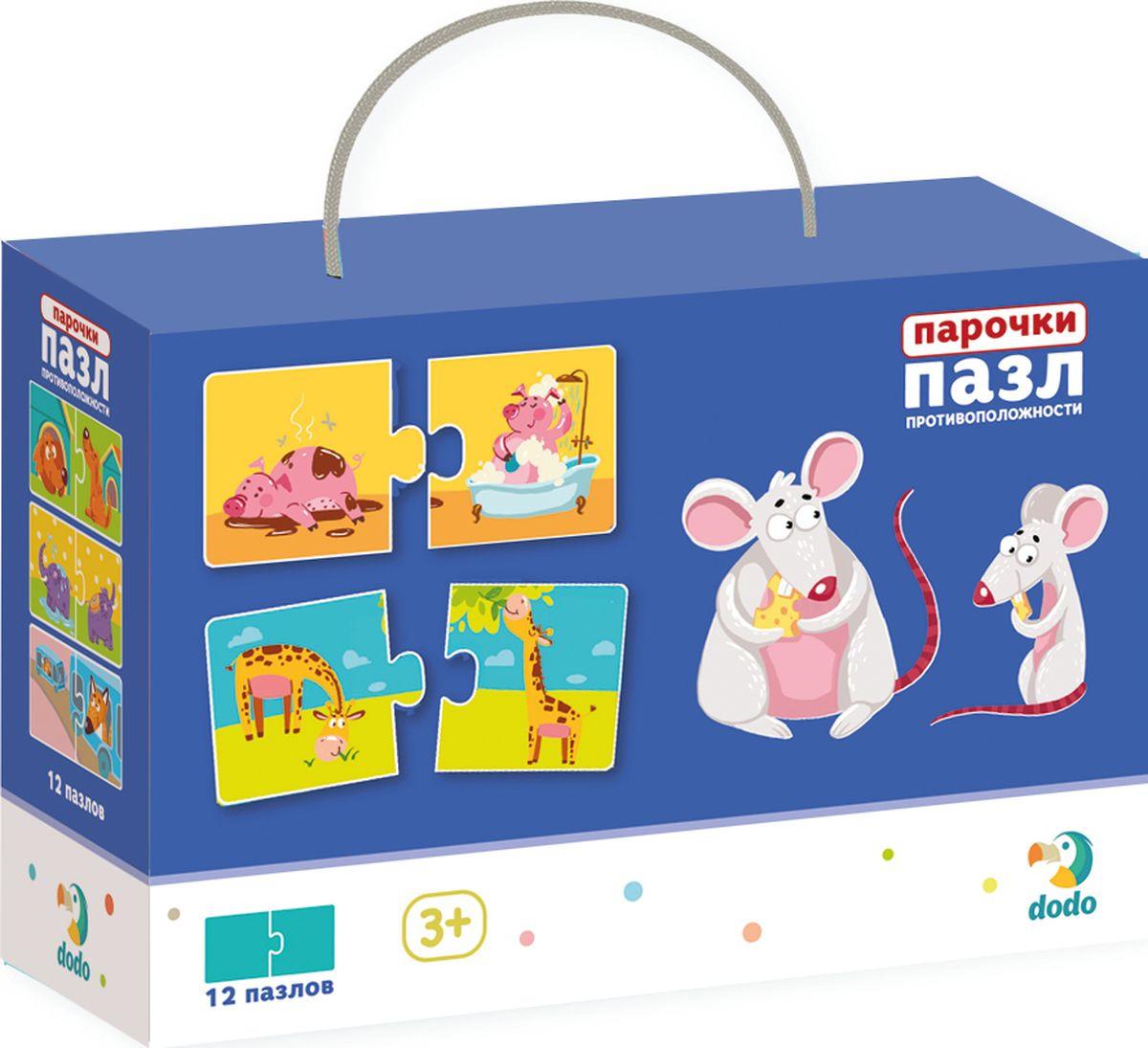 Пазл для малышей Dodo Пазлы-парочки Противоположности, R300151, 24 элемента пазл для малышей dodo 4в1 времена года