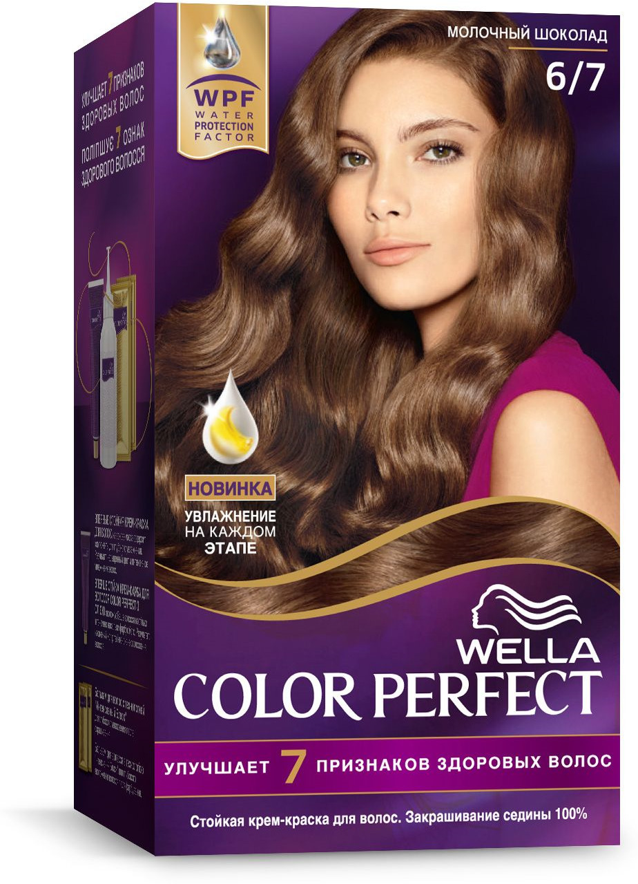 Крем-краска Wella Color Perfect стойкая, 6/7 молочный шоколад wella осветляющая крем краска 7 коричневый wella color touch sunlights 81387096 81292512 60 мл