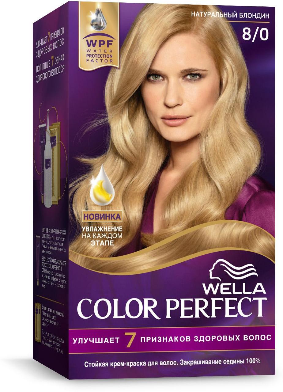 Крем-краска Wella Color Perfect стойкая, 8/0 натуральный блондин wella стойкая крем краска koleston perfect 8 71 дымчатая норка 60 мл