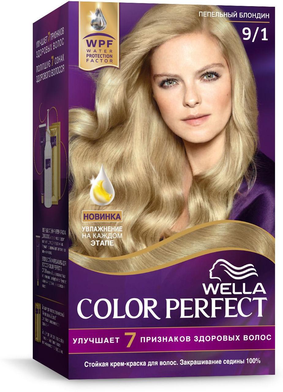 Крем-краска Wella Color Perfect стойкая, 9/1 пепельный блондин недорого
