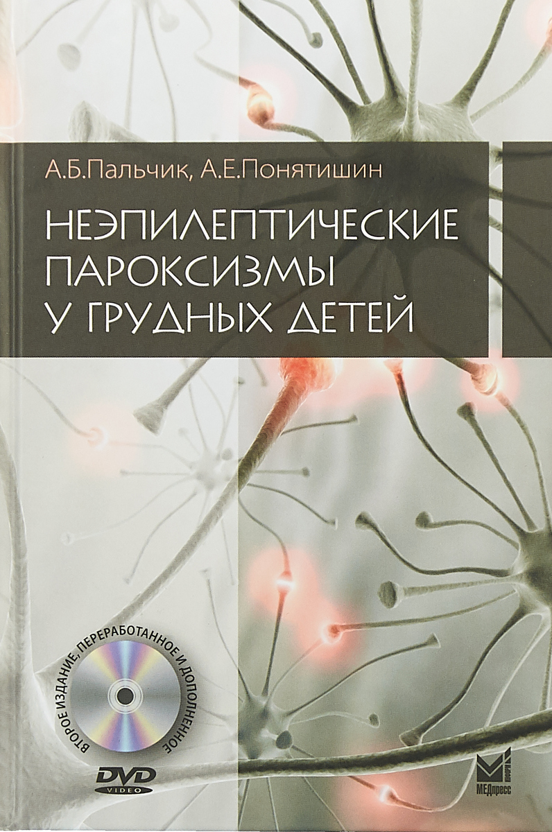 Пальчик А. Б, Понятишин А. Е. Неэпилептические пароксизмы у грудных детей (+ CD-ROM)