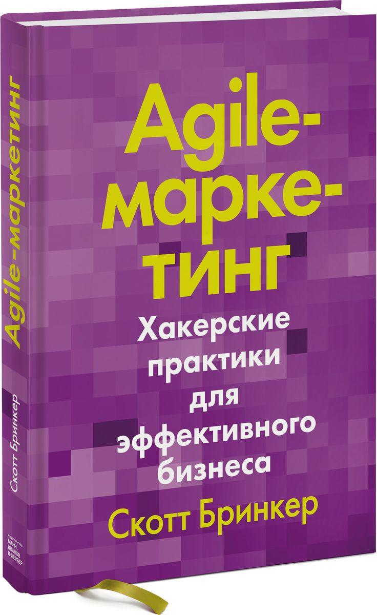 Скотт Бринкер Agile-маркетинг. Хакерские практики для эффективного бизнеса