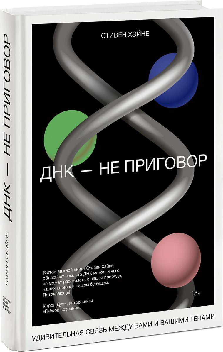 Стивен Хэйне ДНК - не приговор. Удивительная связь между вами и вашими генами