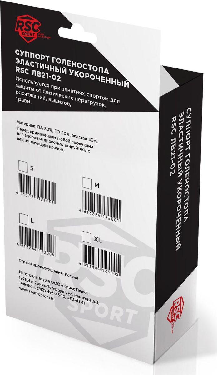 Суппорт голеностопа эластичный RSC ЛВ21-02, укороченный, 00027013, черно-красный, размер M RSC