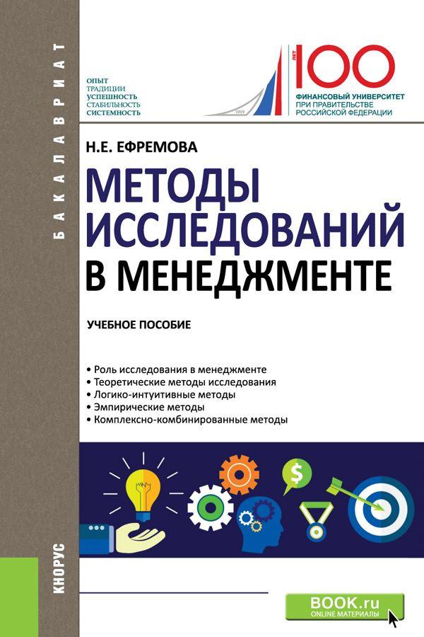 Н. Е. Ефремова Методы исследований в менеджменте. Учебное пособие