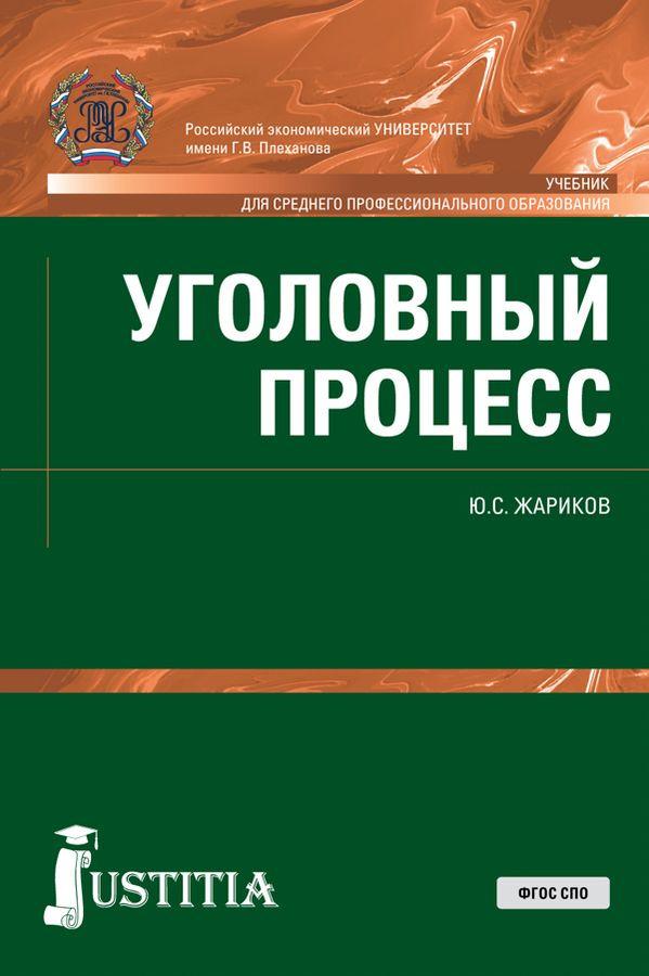 Ю. С. Жариков Уголовный процесс. Учебник