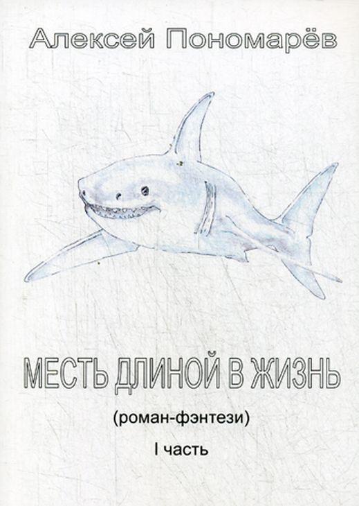 А. И. Пономарев Месть длиной в жизнь. Часть 1