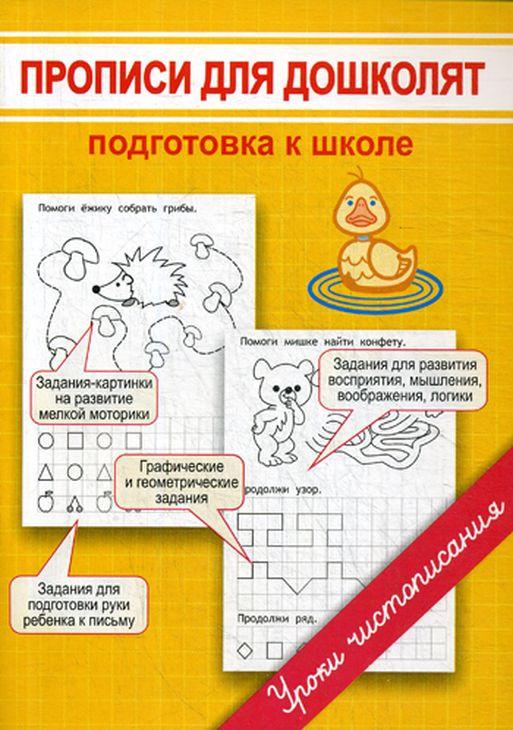 М. О. Георгиева Прописи для дошколят. Подготовка к школе