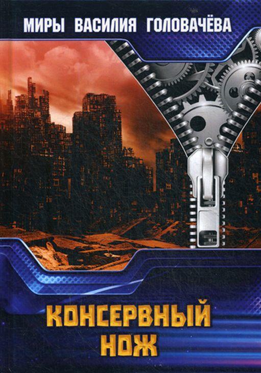 Консервный нож | Головачев Василий Васильевич