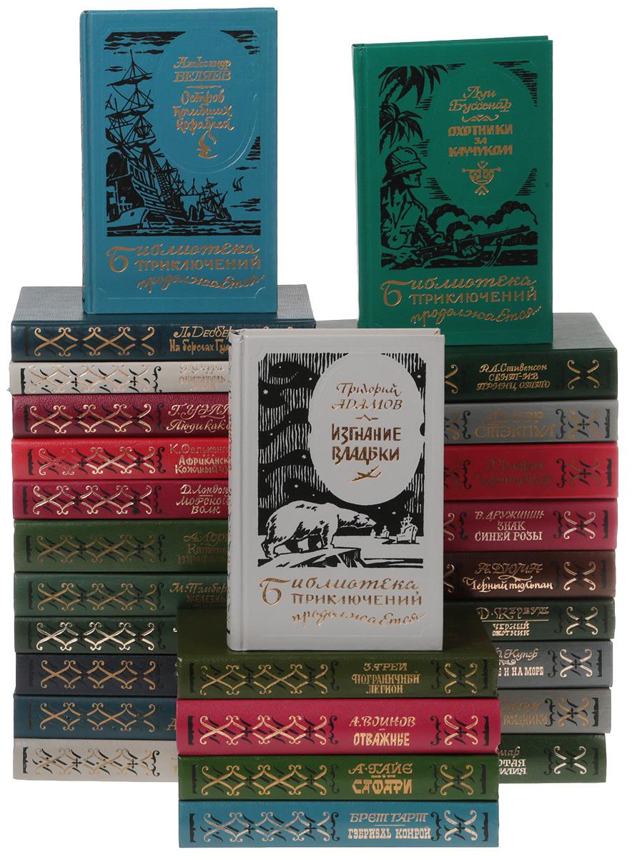 Серия Библиотека приключений продолжается (комплект из 27 книг) серия библиотека русского фольклора комплект из 7 книг