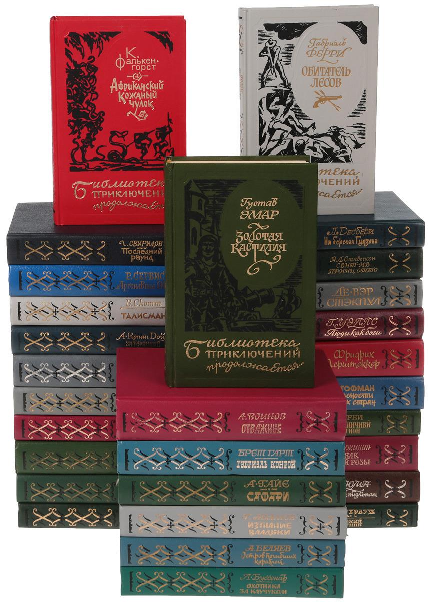 Серия Библиотека приключений продолжается (комплект из 29 книг) серия мир приключений комплект из 5 книг