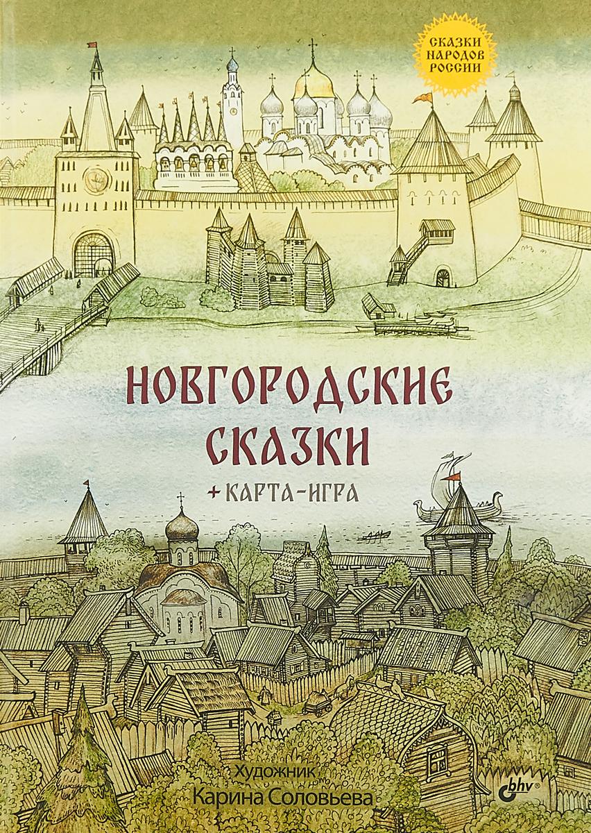 Новгордские сказки (+ карта-игра)