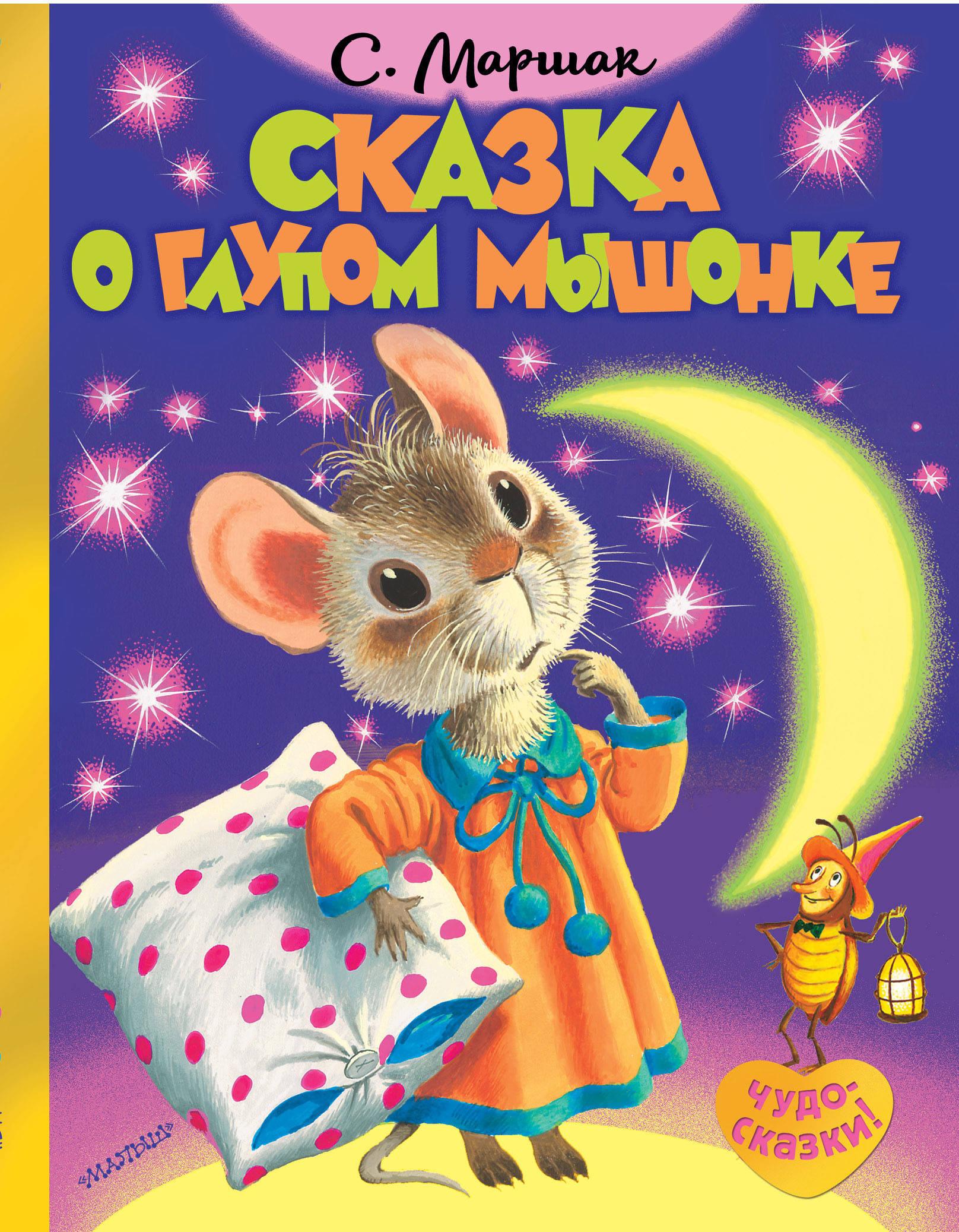 Маршак Самуил Яковлевич Сказка о глупом мышонке е а минаев сказка о золотом мышонке девочке роросиппа голубом шаре и мальчике по имени выпейсладкийсиропчик