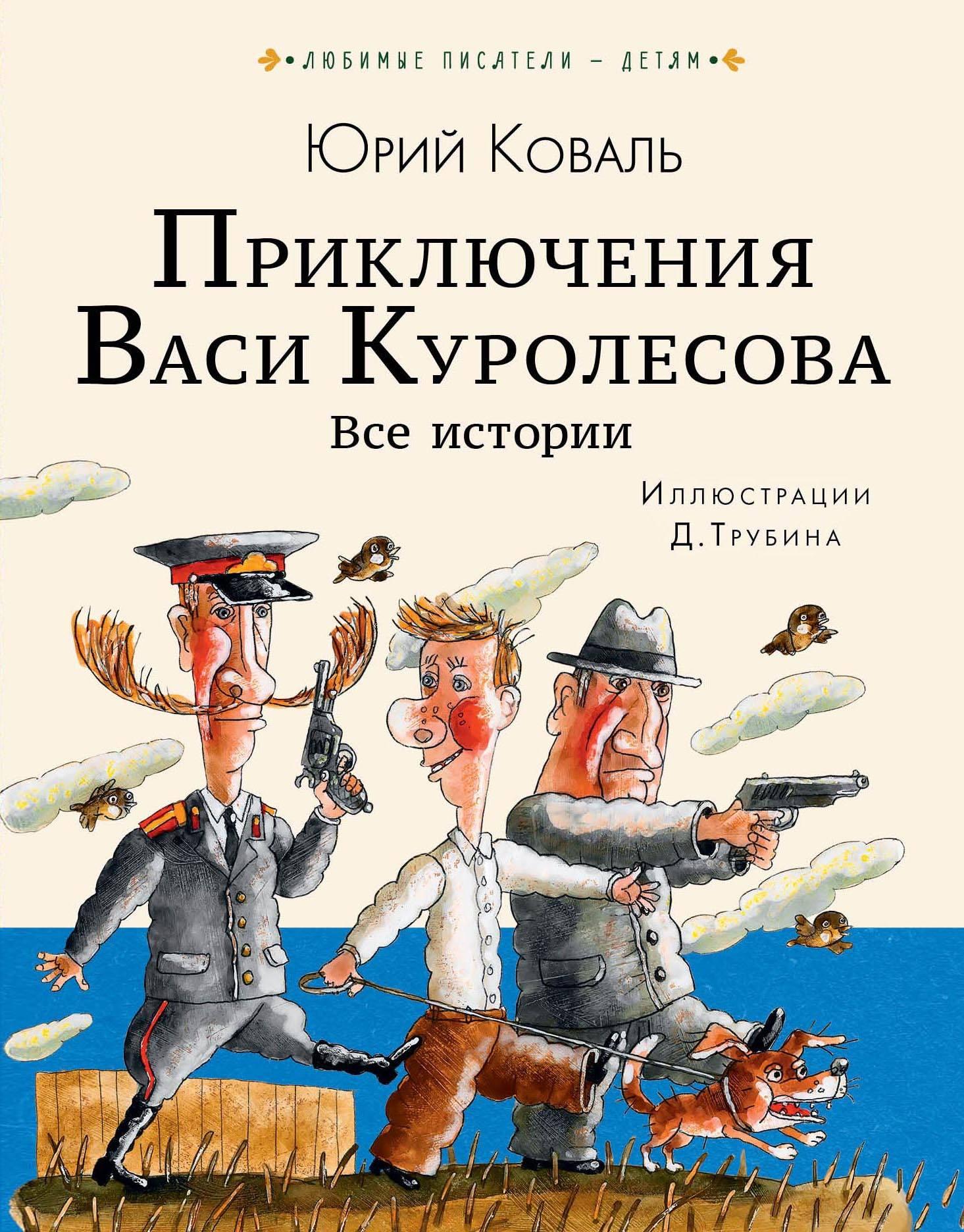Ю И. Коваль Приключения Васи Куролесова. Все истории